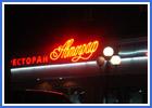 Вывеска ресторана Автограф