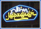 Световая реклама для ресторана Мархамат - светодиодная реклама