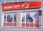 Фасад магазина ОБУВЬ ТОРГ