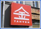 Светодиодное рекламное табло Тануки