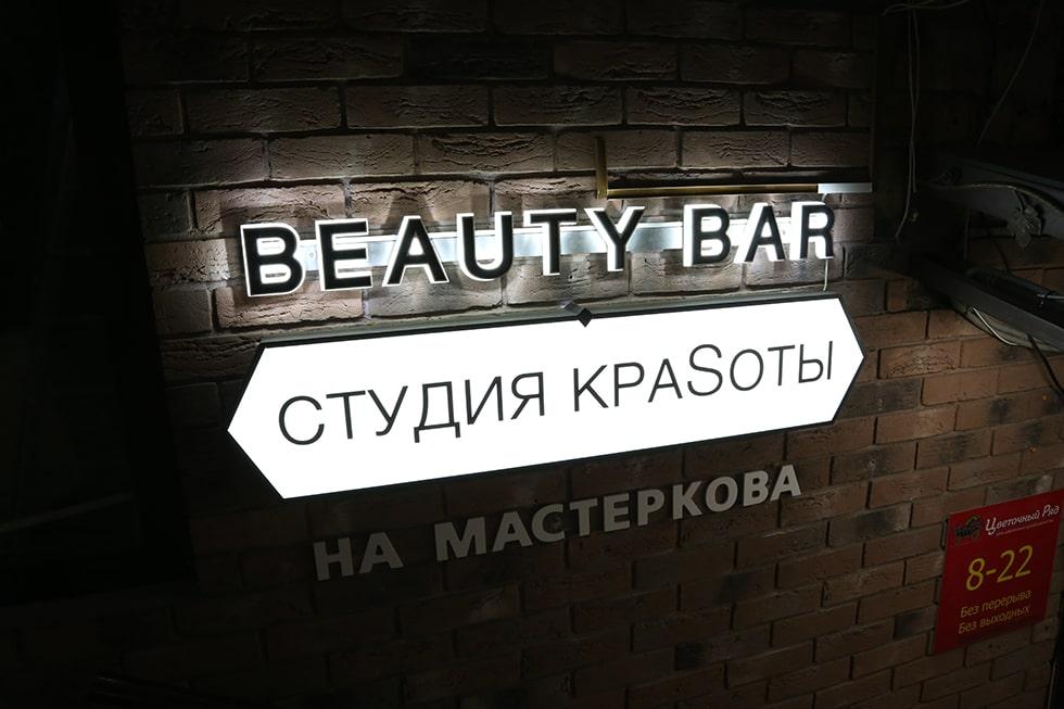 наружная реклама для студии красоты