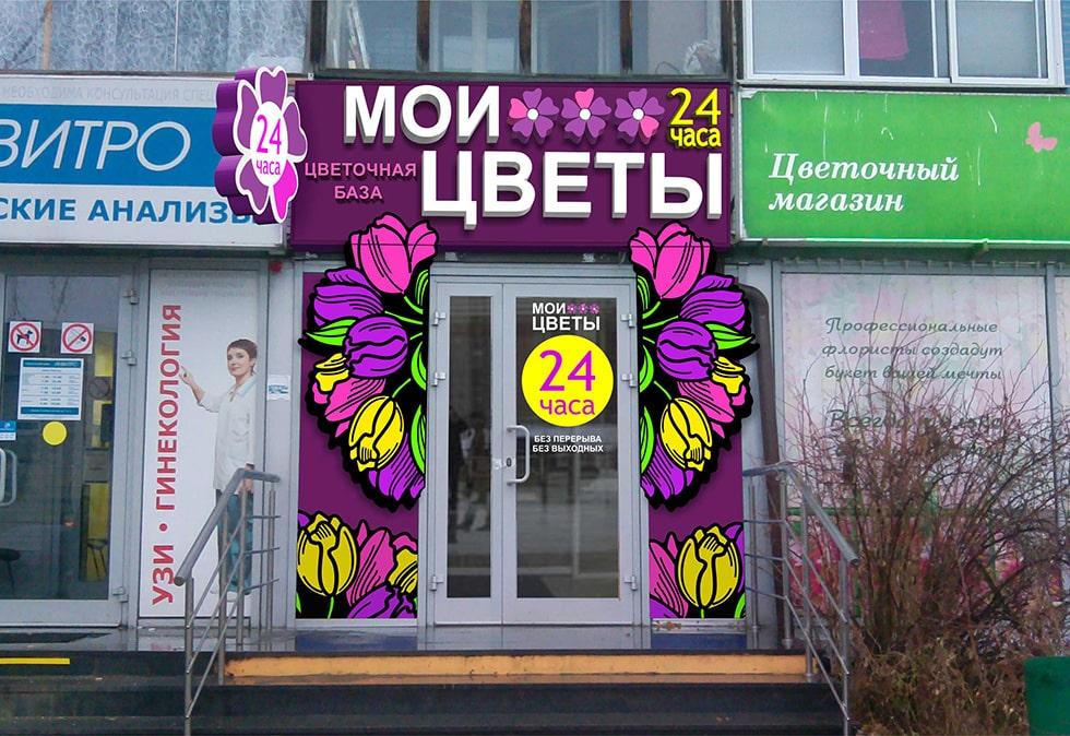 картинки вывески магазина цветов