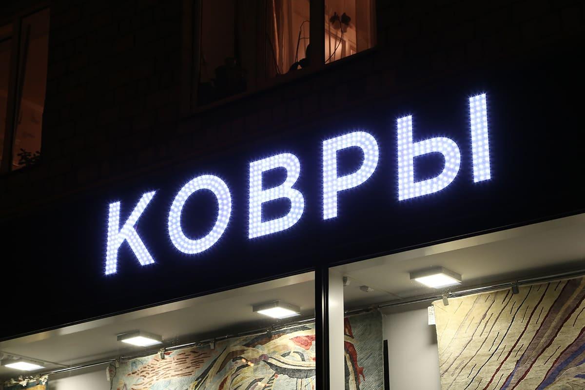 светодиодная реклама